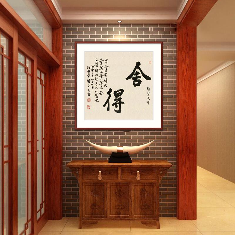 舍得字画书法作品真迹手写办公室书房客厅装饰挂画书画已装裱带框