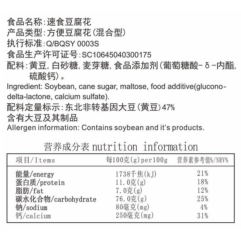 包邮冰泉速食豆腐花480g经典原味15小袋营养早餐豆腐脑甜豆花豆粉