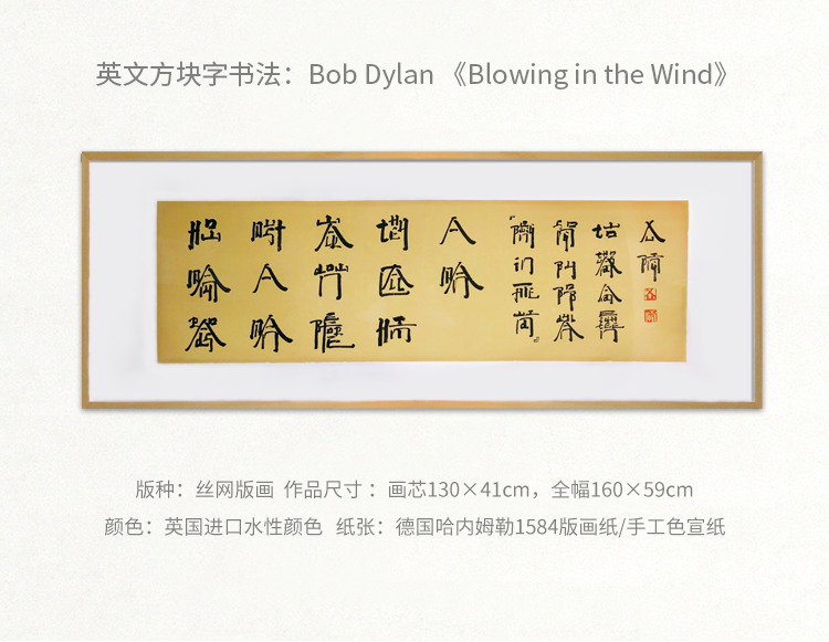 UCCASTORE 徐冰版画英文方块字 Bob Dylan Blowing in the Wind