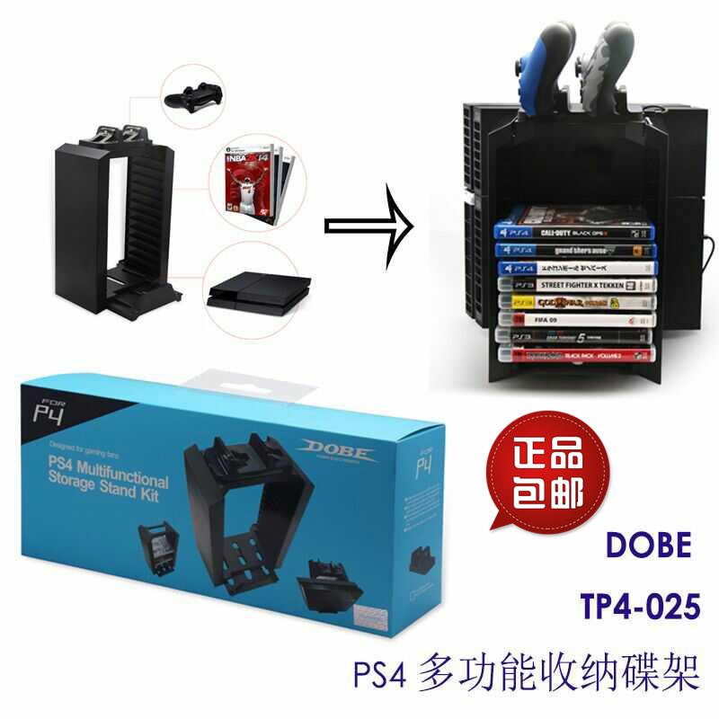 PS4 PRO光碟收納盒碟片架 SLIM主機遊戲碟架 盒子底座座充支架