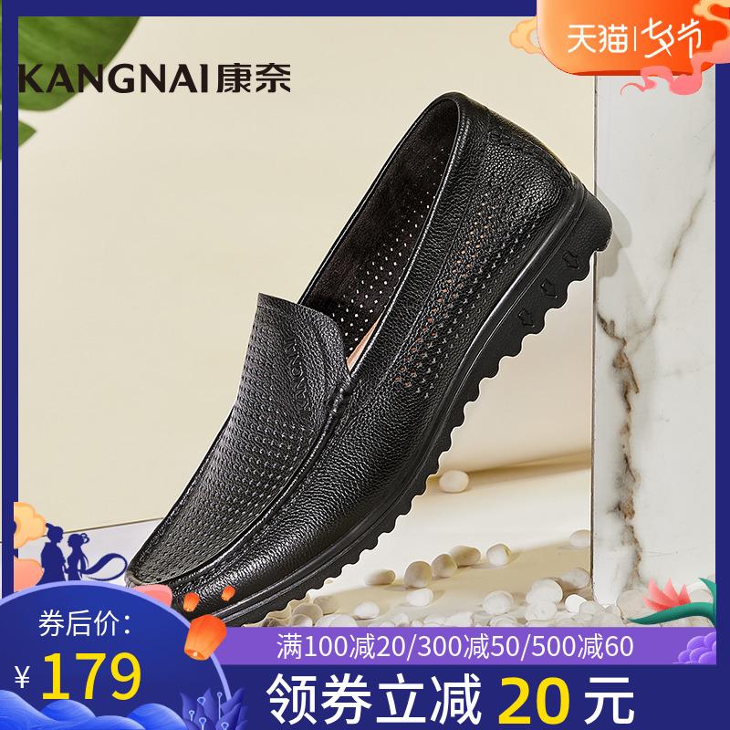 康奈男鞋夏季舒適商務休閒單鞋百搭透氣衝孔鞋真皮一腳蹬懶人鞋子