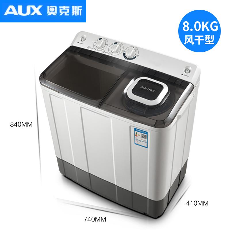 双桶筒缸大容量家用洗衣机小型 7.5KG 半全自动 96J XPB75 奥克斯 AUX