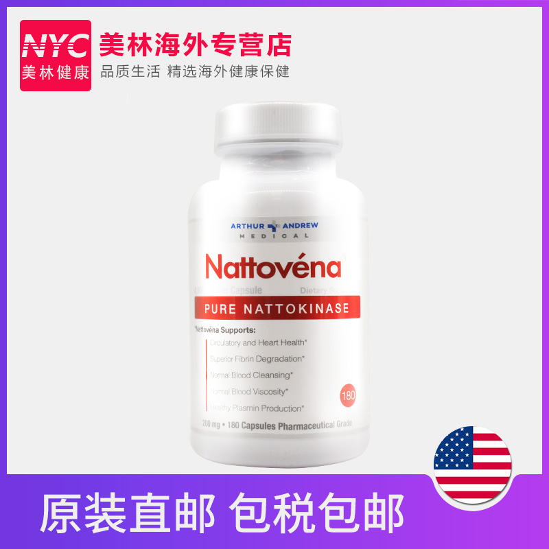 美国纳豆激酶胶囊纳豆4000FU180粒溶血栓脑梗疏通软化血管保健品