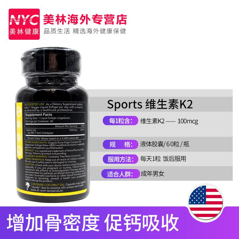 美国Sports Research维生素K2软胶囊骨质疏松补钙增加骨密度增强