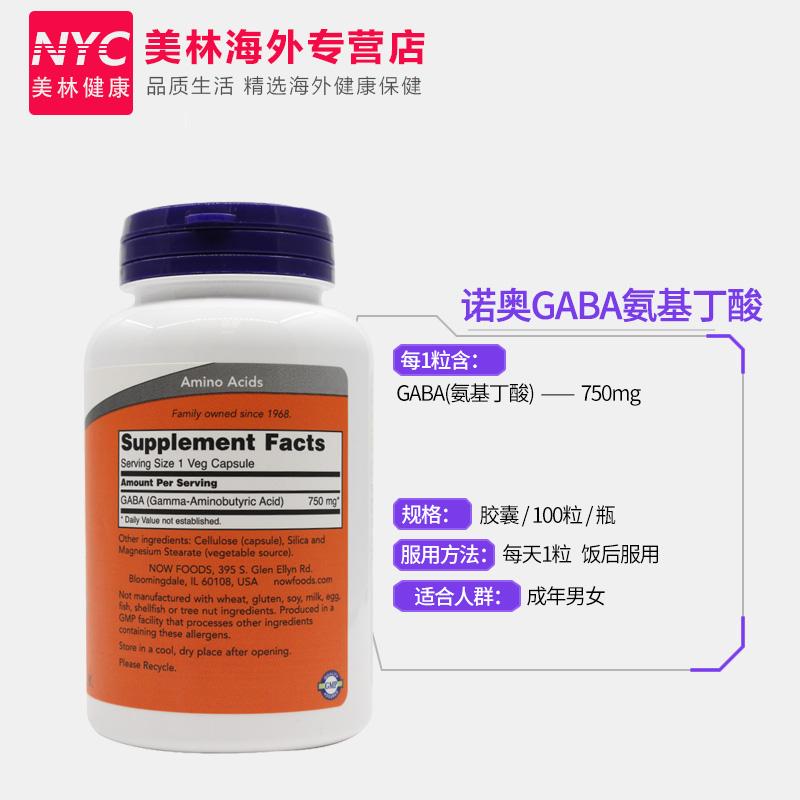 美国进口 now foods诺奥GABA天然氨基丁酸助睡眠抗抑郁750mg100粒