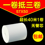 Thermal paper cash register paper 57x50 coreless supermarket receipt paper small receipt paper Meituan takeaway printing paper 20 rolls / carton