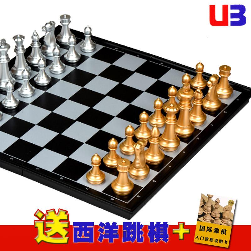 友邦磁性国际象棋套装折叠棋盘小学生儿童大号比赛专用黑白送跳棋