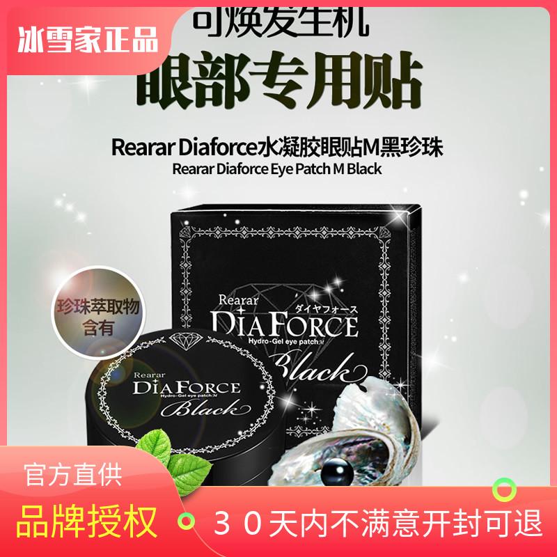 韓國diaforce瑞拉黃金貴婦眼膜去細紋黑珍珠去眼袋黑眼圈眼部護理