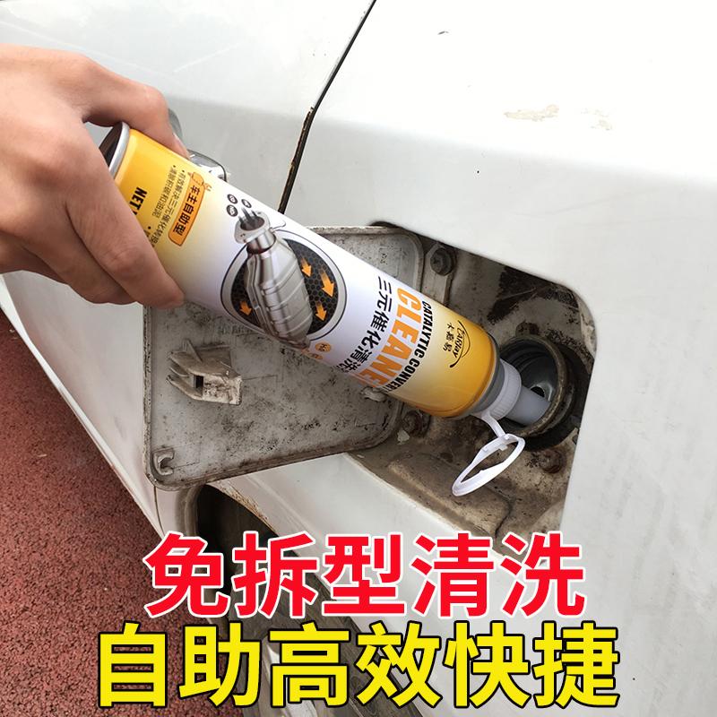 汽车三元催化清洗剂发动机内部清洁免拆尾气清洁剂节气门除积碳净