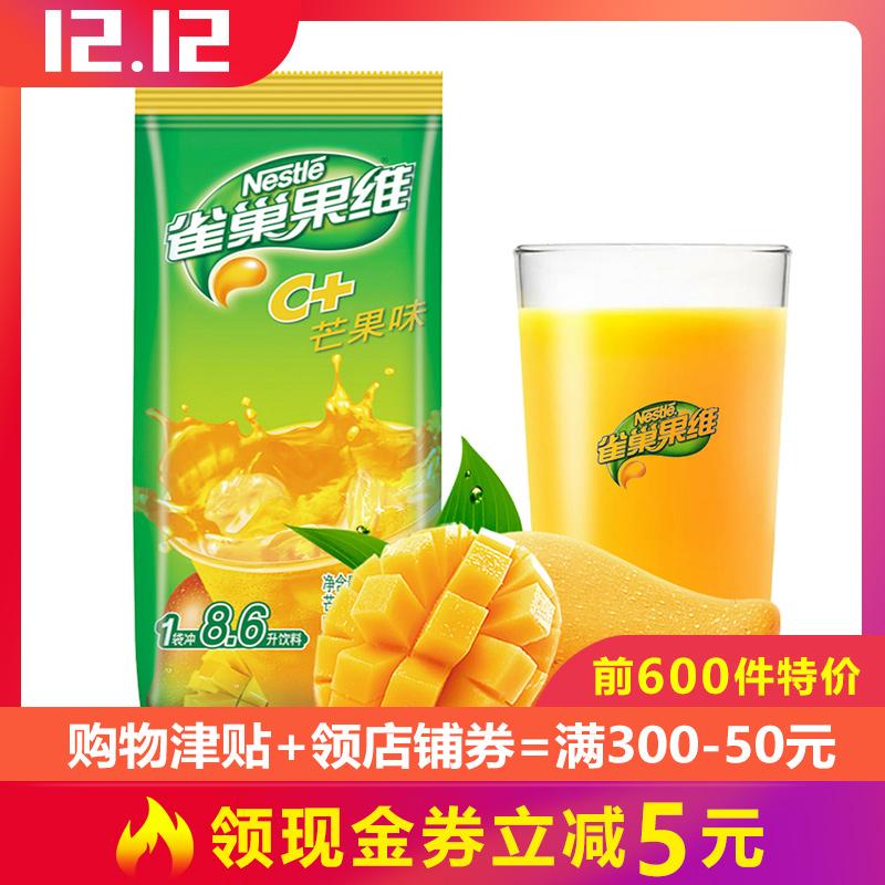 【可冲8.6L】雀巢果维c水果粉840g雀巢果汁饮料粉芒果味夏季冷饮
