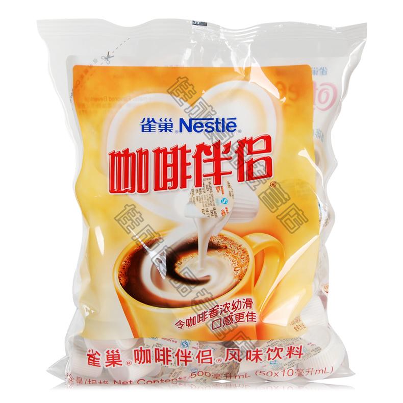 雀巢咖啡伴侣奶球50颗粒/袋雀巢伴侣植脂末奶精球液体饮料