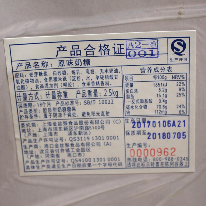 金丝猴圆柱牛奶糖果散称500g结婚庆喜糖散装批发怀旧食品混合口味
