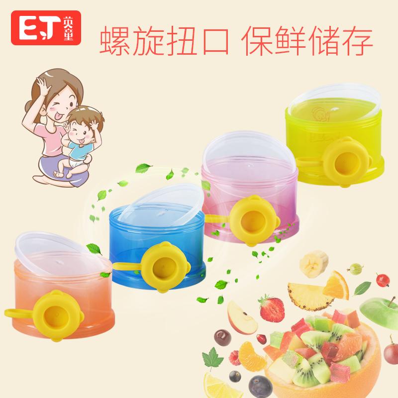 ET英童大容量婴儿奶粉盒便携式外出奶粉 储存盒零食盒分装盒子