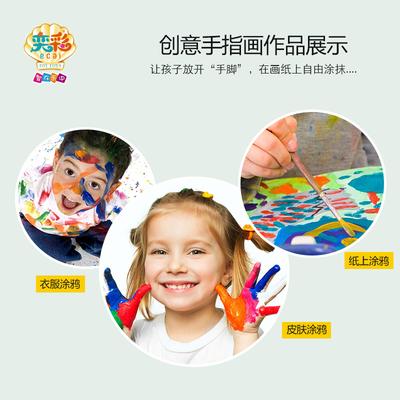 儿童手指画无毒宝宝手指颜料涂鸦可水洗手掌画印泥颜料画涂色套装 - 图1