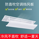Central air conditioning wind deflector wind shield to shield the wind and prevent direct blowing office ceiling duct machine outlet baffle universal