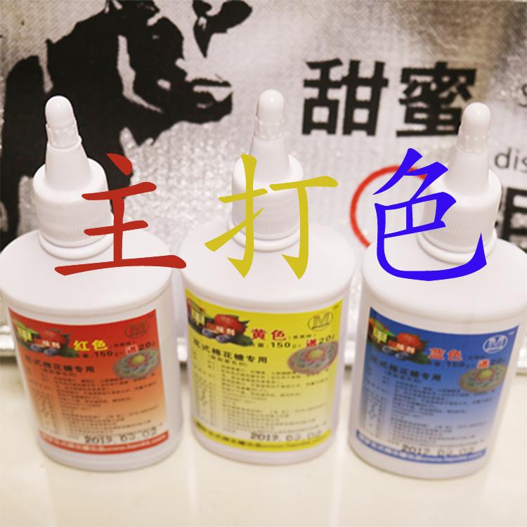 圓夢花式棉花糖專用食用水果味色素彩糖蛋糕用非色香油烘焙著色劑