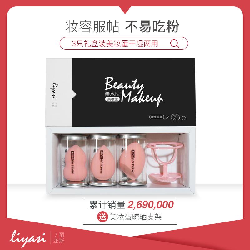 3个超软美妆蛋 葫芦海绵粉扑 干湿两用不吃粉气垫rt彩妆化妆工具