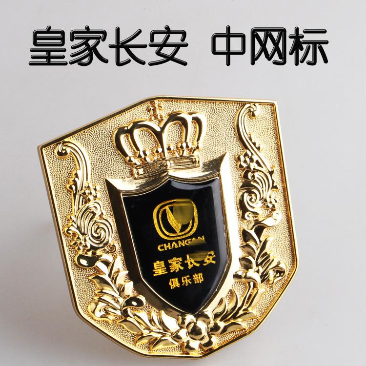 专用长安之星cx30睿骋CS15CS35CS95悦翔欧诺欧尚汽车改装中网标贴