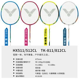 2支装正品victor胜利羽毛球拍 维克多进攻型单双拍超轻碳纤维ymqp