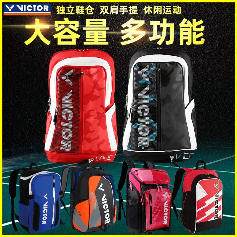 正品VICTOR勝利羽毛球包雙肩揹包3支裝 男女款專業高檔防水運動包