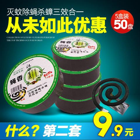 家用蝇蚊香家用驱蚊清香型蚊蝇香盘灭蝇香苍蝇非特效批发促销整箱