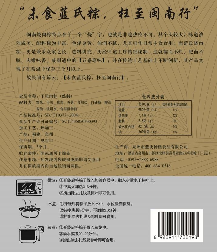 泉州蓝氏钟楼粽子5只干贝烧肉粽子闽南特产小吃古早味老字号速食