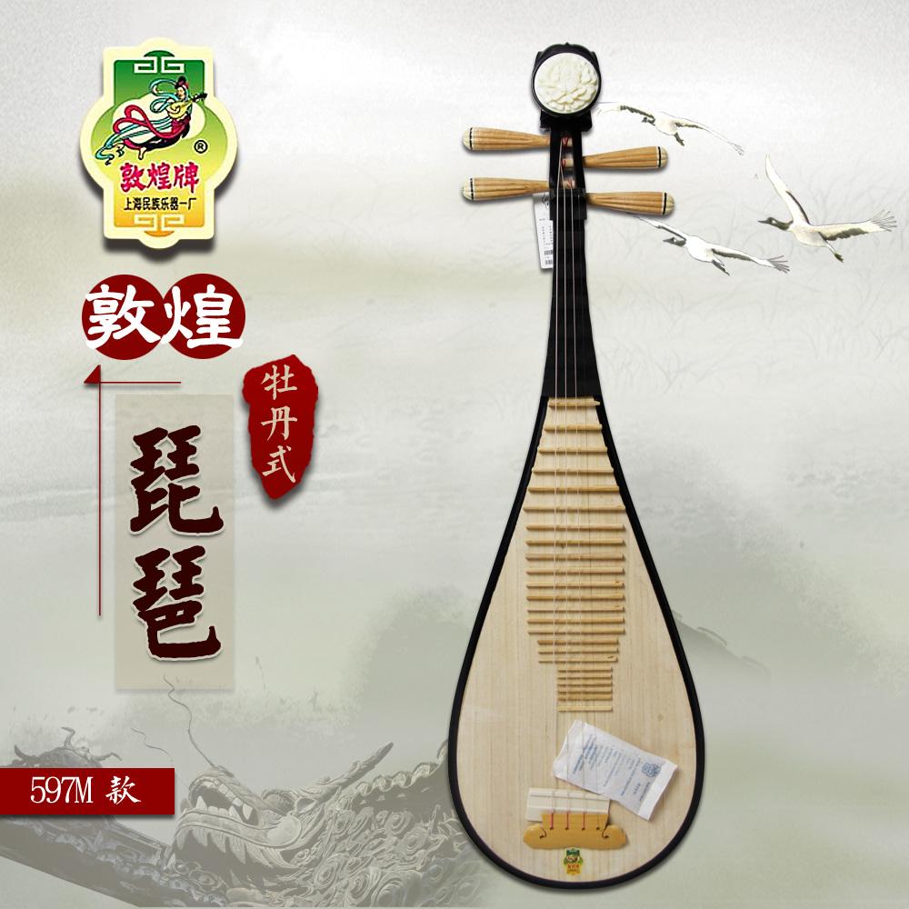 儿童大人考级初学者入门练习专业演奏黑檀琵琶 597M 敦煌琵琶乐器