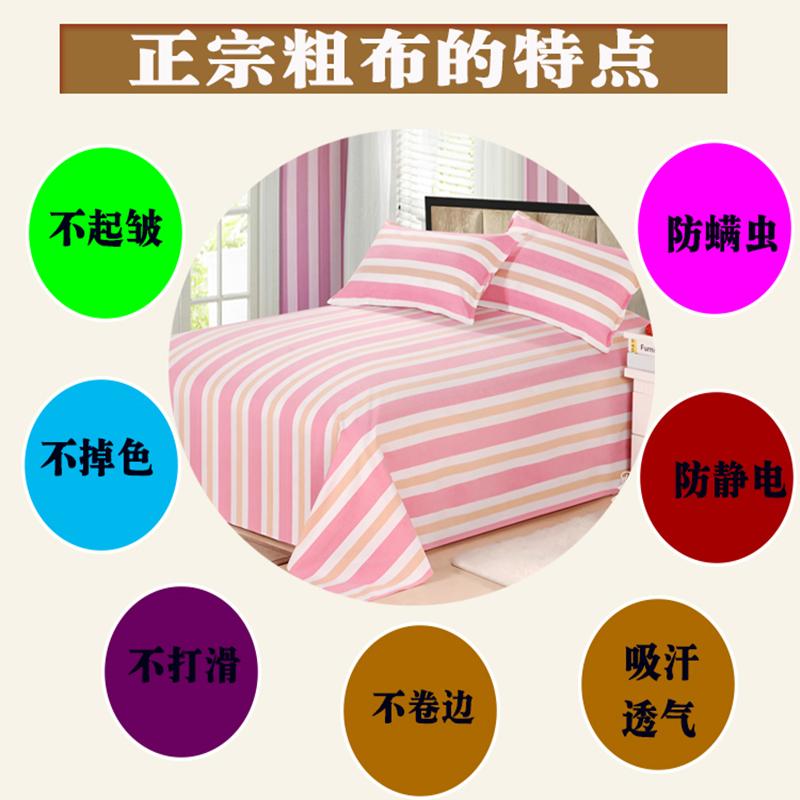 老粗布床单单件双人单人被单加厚加密床单农村大炕单1.5m1.8m2.0