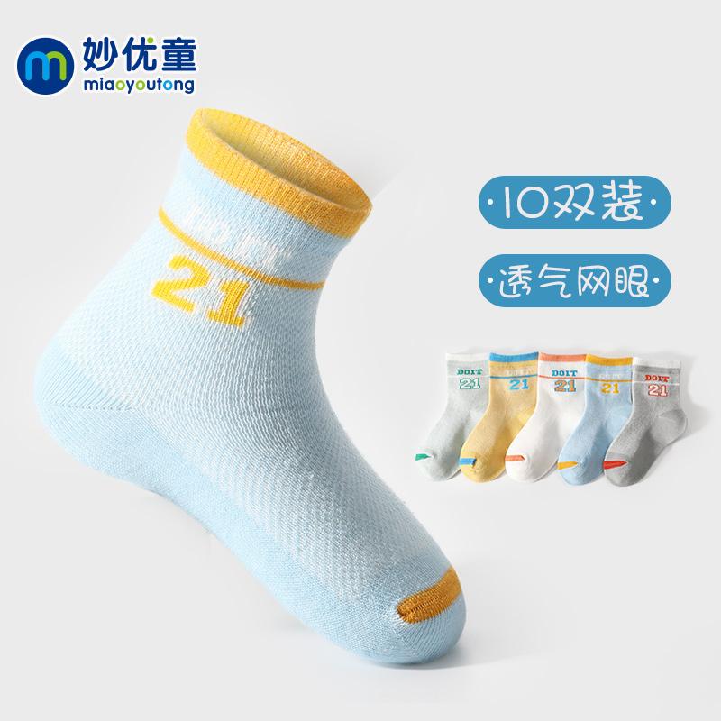 儿童袜子夏季薄款纯棉婴儿宝宝男童女童夏天童袜新生儿春夏款船袜