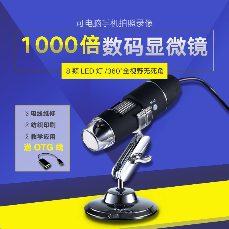 安东星高清1000倍USB电子显微镜工业电路板手机维修数码放大镜头皮毛囊检测仪便携皮肤测试毛孔放大镜1600倍