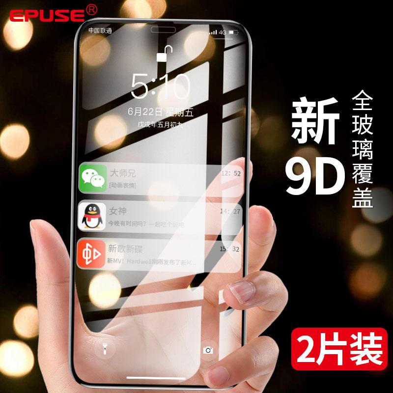 iPhoneX鋼化膜XS蘋果XR全屏覆蓋Max鏡頭膜iPhone X高清8貼膜plus全包防摔9D屏保mo防爆水凝