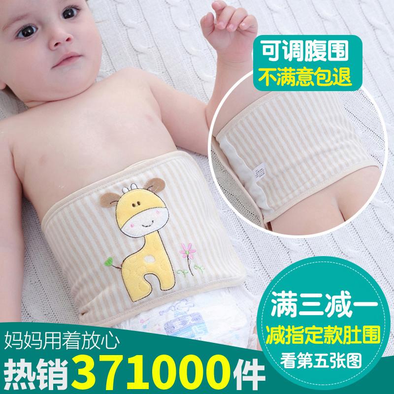 新生兒肚兜兒童護肚圍寶寶護肚嬰幼兒腹圍夏季肚臍帶背心薄款透氣