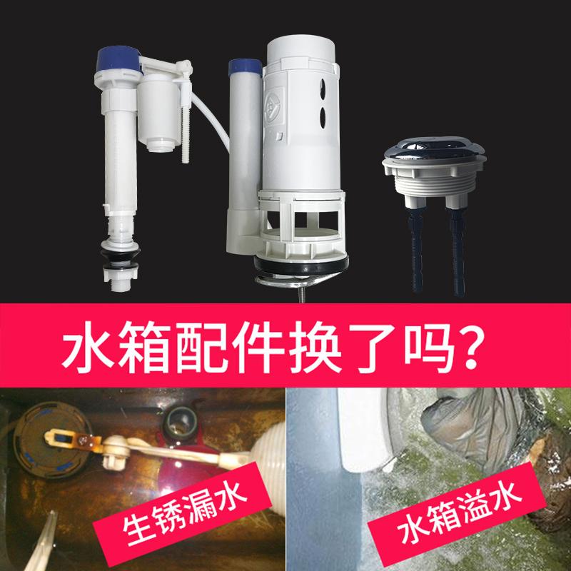 潜水艇抽水马桶水箱配件通用全套上排进水阀老式坐便器按钮冲水器