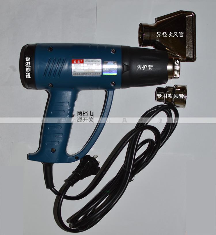 东成电动工具热风枪Q1B-FF-2000大功率2000W可调温汽车电烤枪包邮
