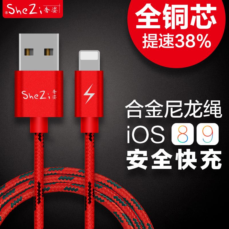 奢姿 iPhone6資料線蘋果5s手機6splus充電線器6s六P快充iPad4