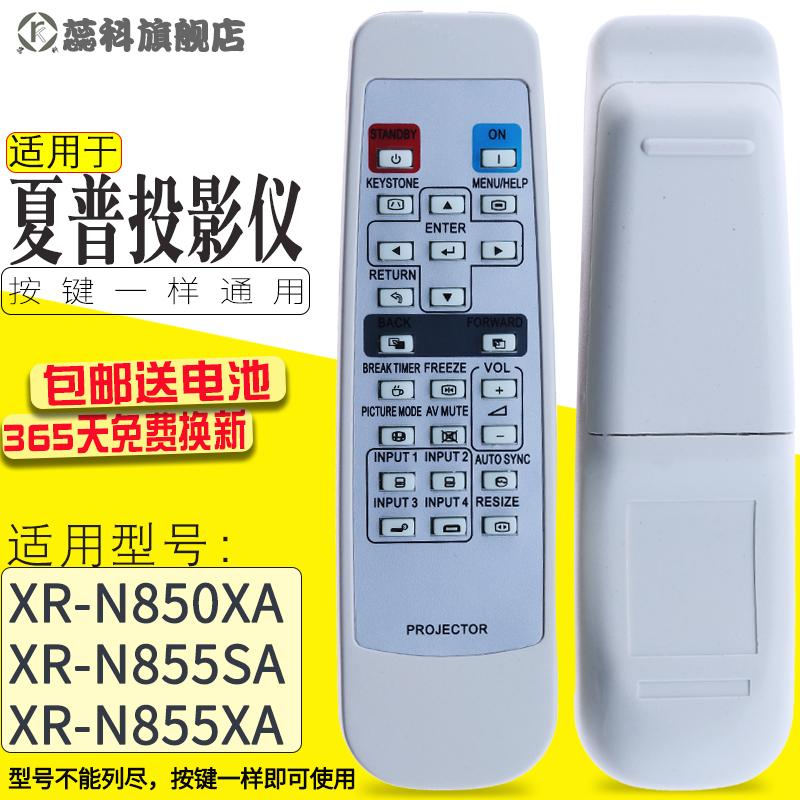包郵 適用於夏普投影機遙控器 XR-D256XA 投影儀遙控器