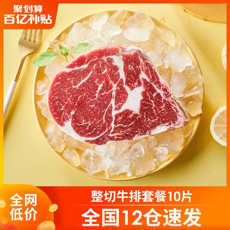 小牛凯西牛排进口牛肉新鲜整切10片套餐家庭团购牛扒西冷儿童牛排