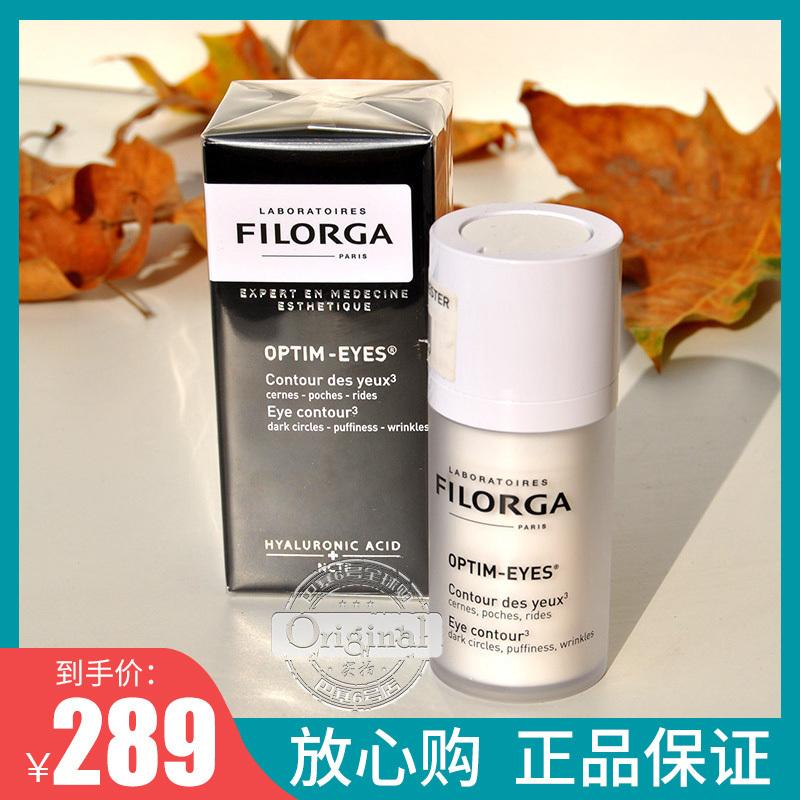 李佳琦推薦菲洛嘉眼霜25-30歲360雕塑小燙鬥去淡化黑眼圈眼袋脂肪