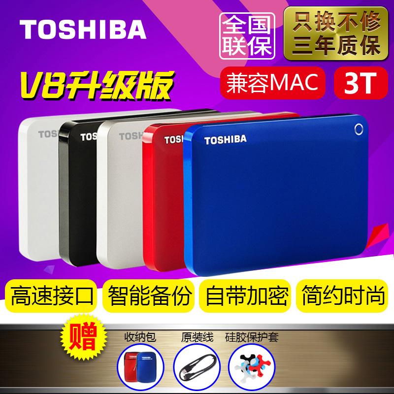 東芝(TOSHIBA)行動硬碟3t USB3.0 非4t/2t筆記本桌上型電腦硬碟相容蘋果mac 加密盤移動硬移動盤 V8升級版V9 3T