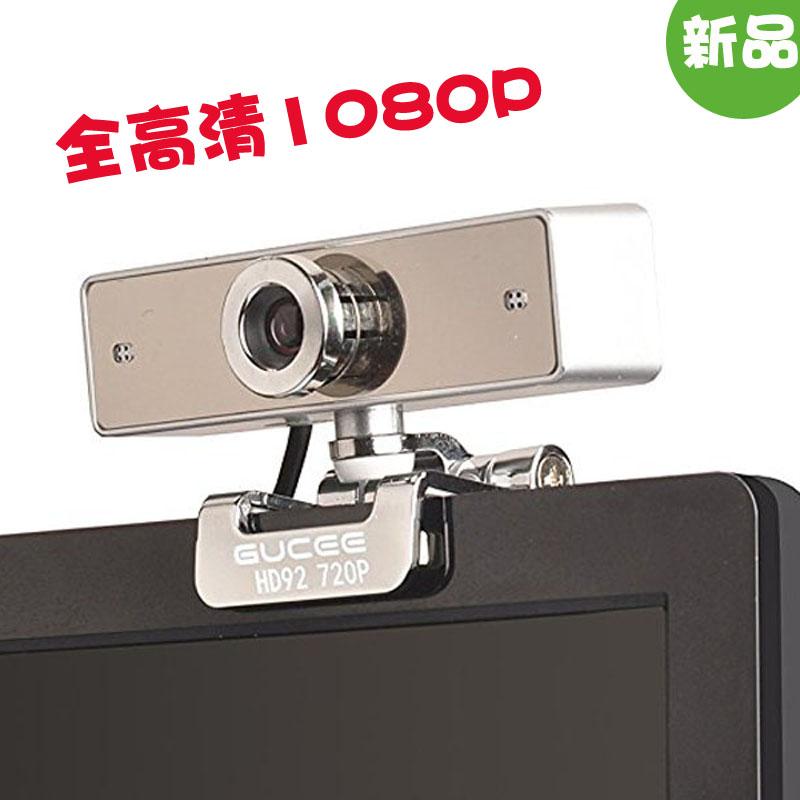 谷客HD92 1080P摄像头带麦克风免驱高清视频 台式电脑用笔记本USB 直播主播 网上学习
