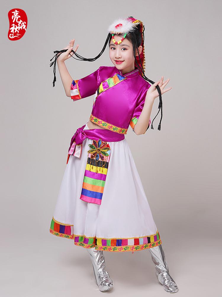 少儿少数民族演出服儿童表演服装蒙古族藏族舞蹈幼儿女童表演服饰