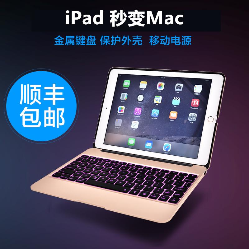 蘋果ipad pro12.9無線外接藍芽鍵盤帶背光ipadair2鋁合金保護套全包邊防摔mini4充電寶皮套帶休眠pro9.7外殼