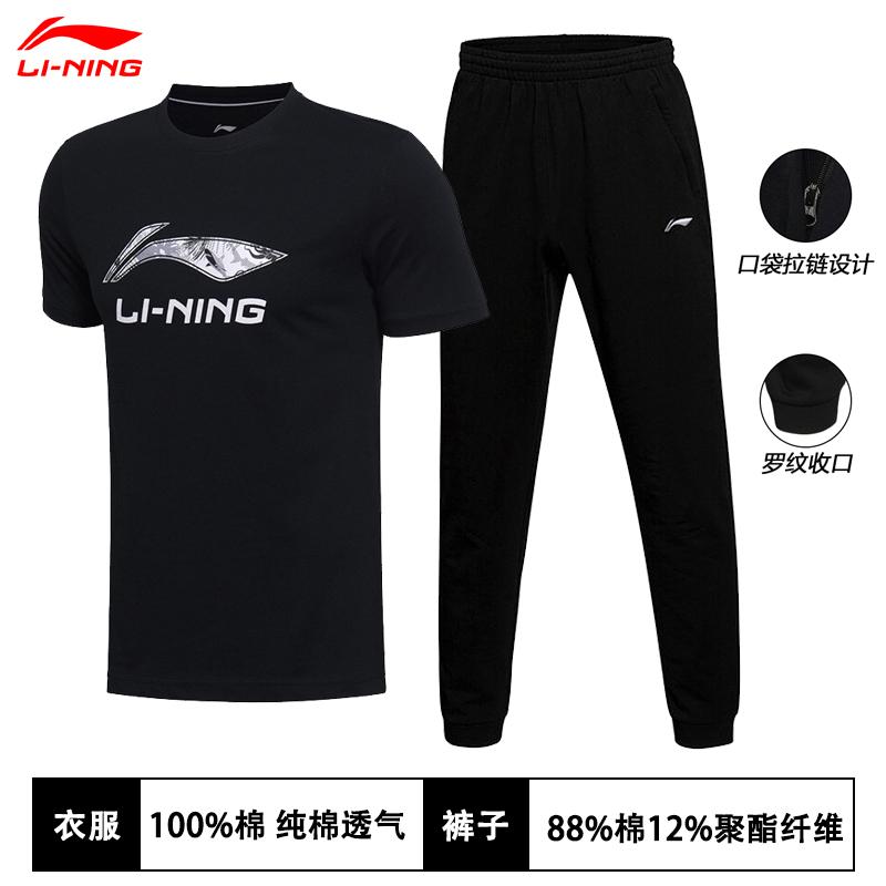 李宁运动套装男装夏季透气短袖薄款长裤两件套跑步套装男士休闲服