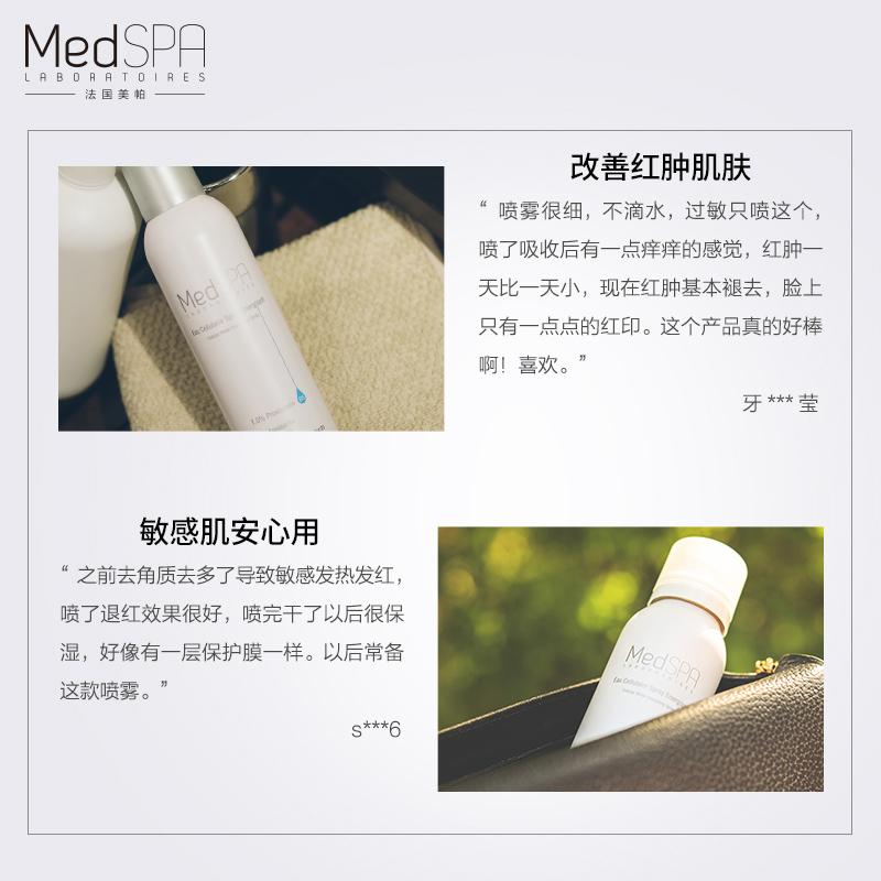 MedSPA/法国美帕喷雾维生素b5修护爽肤水补水保湿舒缓敏感150ml女