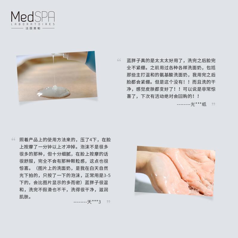 MedSPA/法国美帕蓝胖子洗面奶女深层清洁毛孔平衡油脂便携洁面乳