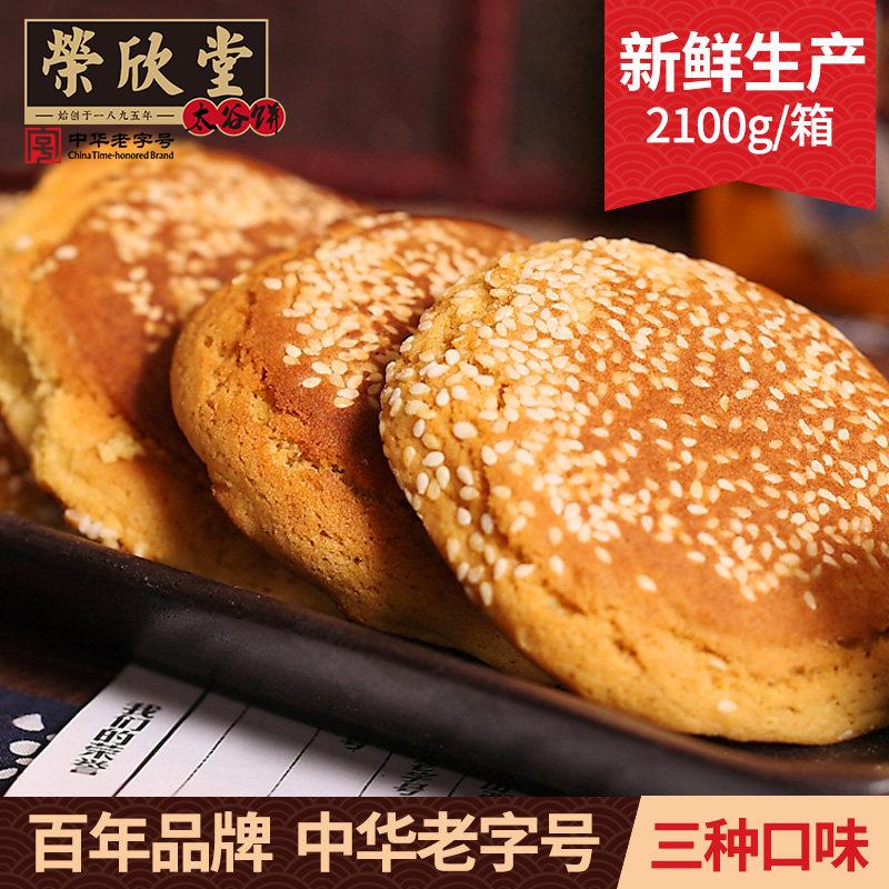 荣欣堂多味太谷饼组合2100g特产礼盒装传统老式糕点手工零食早餐