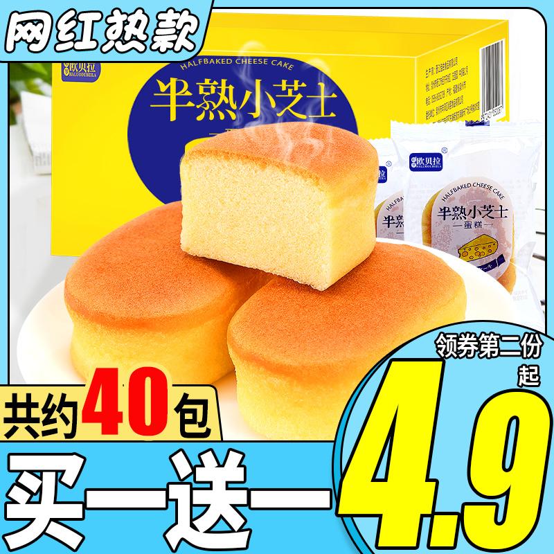 半熟小芝士蛋糕零食小吃的懒人面包整箱充饥夜宵早餐速食休闲食品