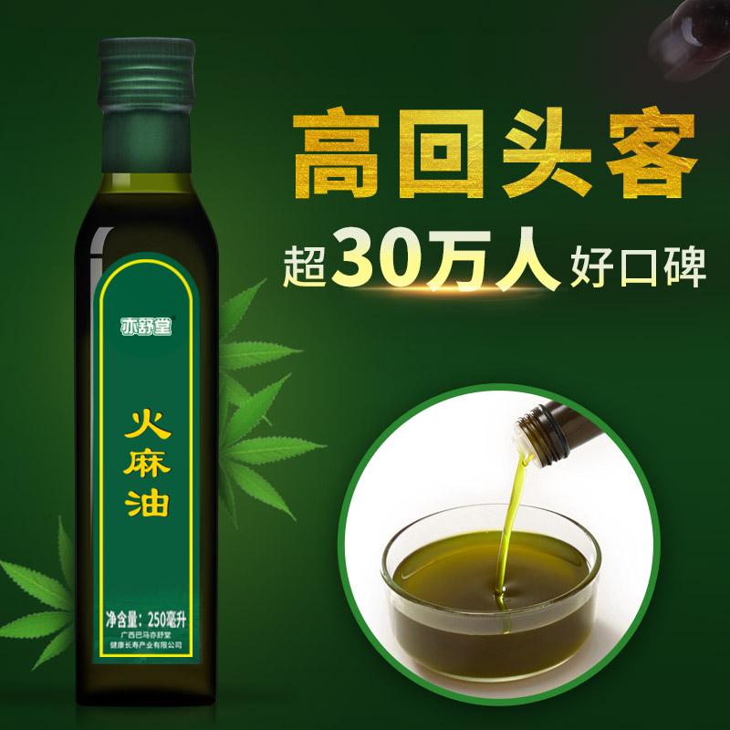 亦舒堂火麻油一级家用食用小瓶巴马纯麻子油正品火麻仁油拌蜂蜜水