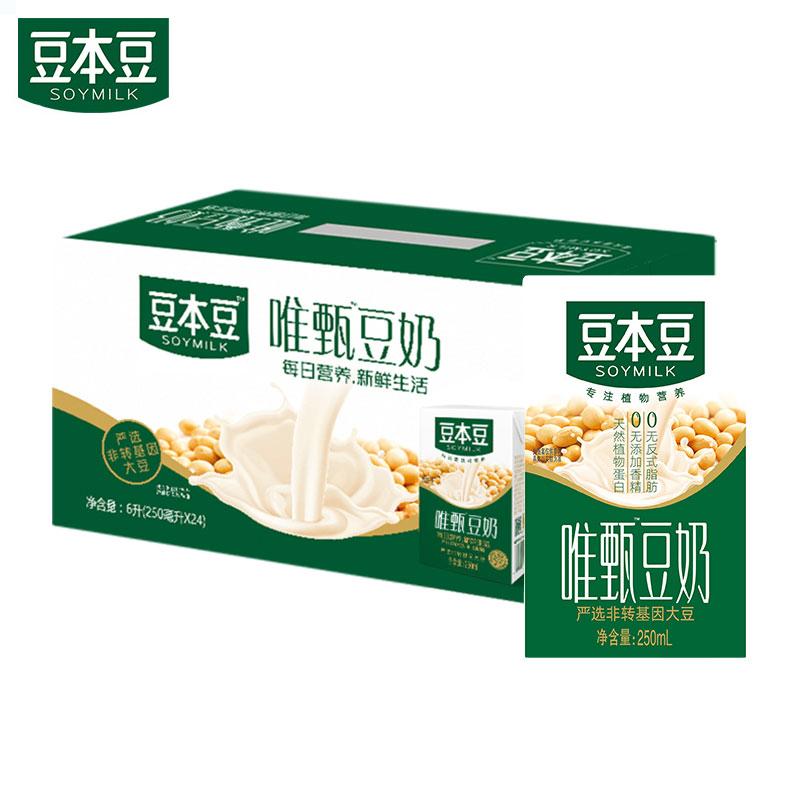 豆本豆唯甄原味豆奶250ml*24盒整箱豆浆早餐奶0反式脂肪代餐饮料