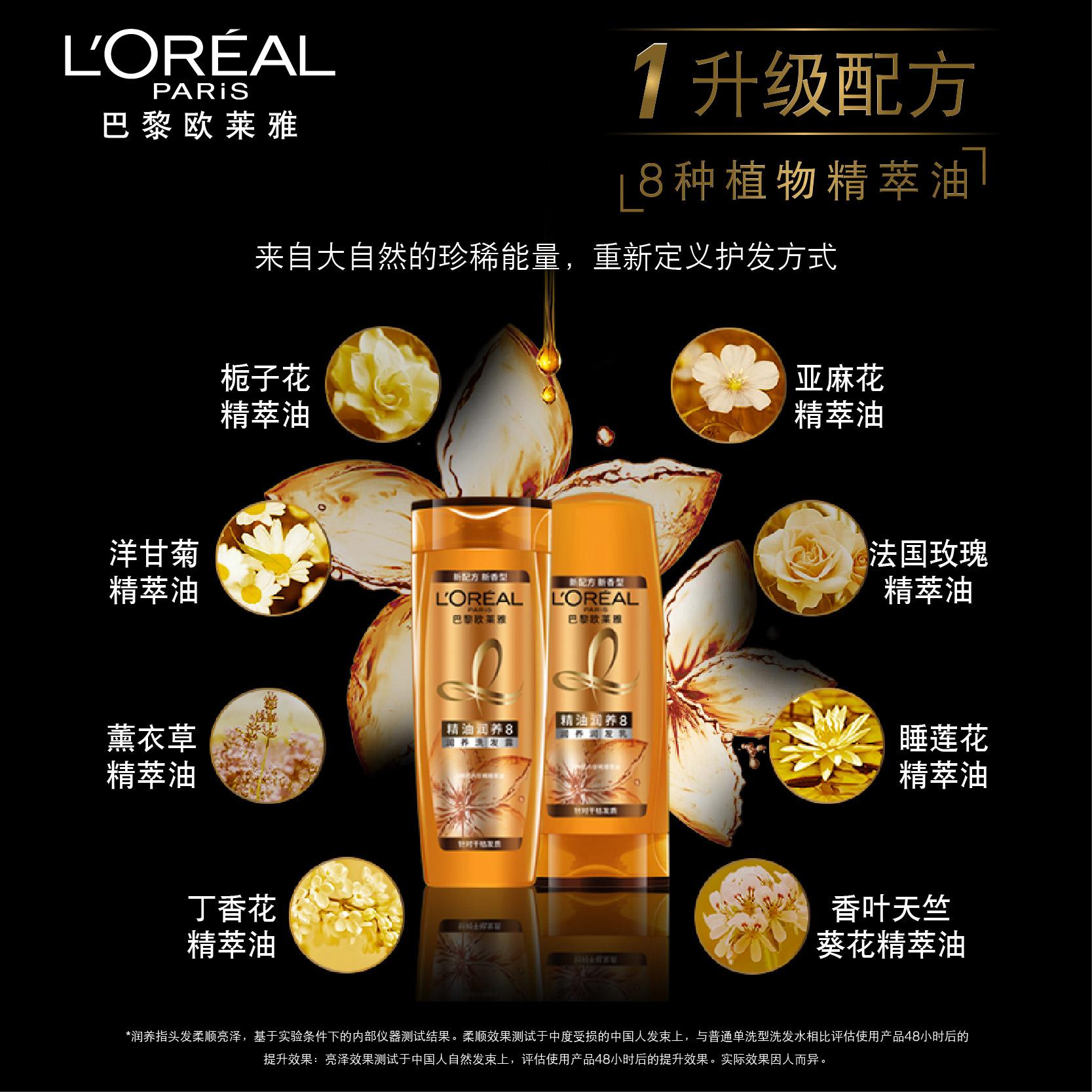 欧莱雅精油润养洗头发洗发水护发素洗护套装女1.4L 香味持久留香